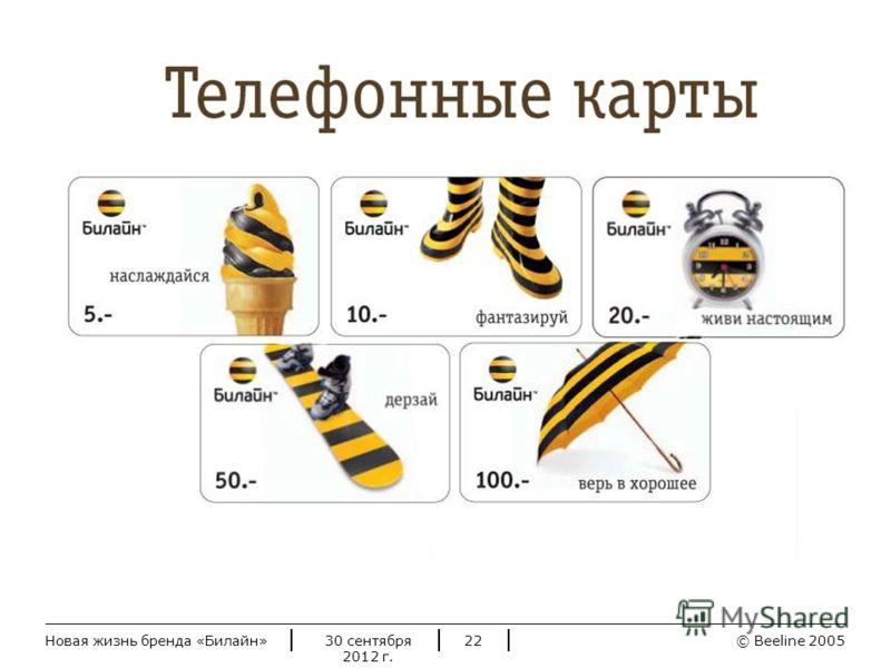 © Beeline 20052 июля 2012 г.Новая жизнь бренда «Билайн»22