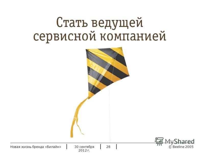 © Beeline 20052 июля 2012 г.Новая жизнь бренда «Билайн»28