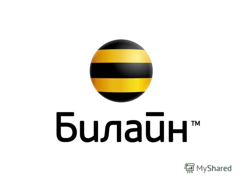 © Beeline 20052 июля 2012 г.Новая жизнь бренда «Билайн»29