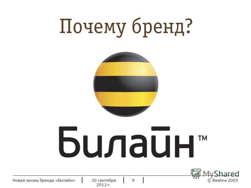 © Beeline 20052 июля 2012 г.Новая жизнь бренда «Билайн»9