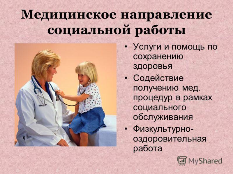 Медицинское направление социальной работы Услуги и помощь по сохранению здоровья Содействие получению мед. процедур в рамках социального обслуживания Физкультурно- оздоровительная работа