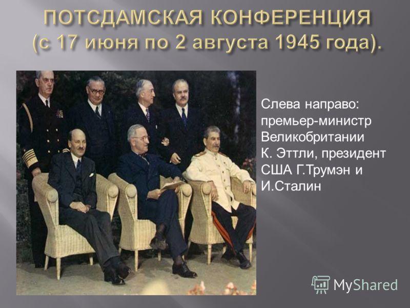 Слева направо: премьер-министр Великобритании К. Эттли, президент США Г.Трумэн и И.Сталин