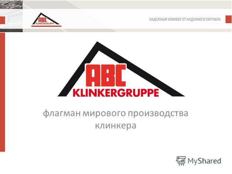 флагман мирового производства клинкера