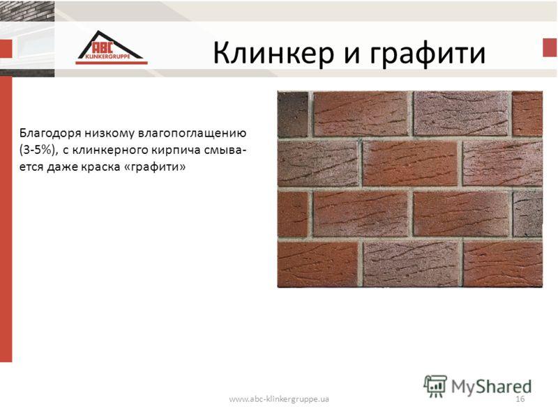 www.abc-klinkergruppe.ua16 Клинкер и граффити Благодоря низкому влагопоглощению (3-5%), с клинкерного кирпича смывается даже краска «граффити»