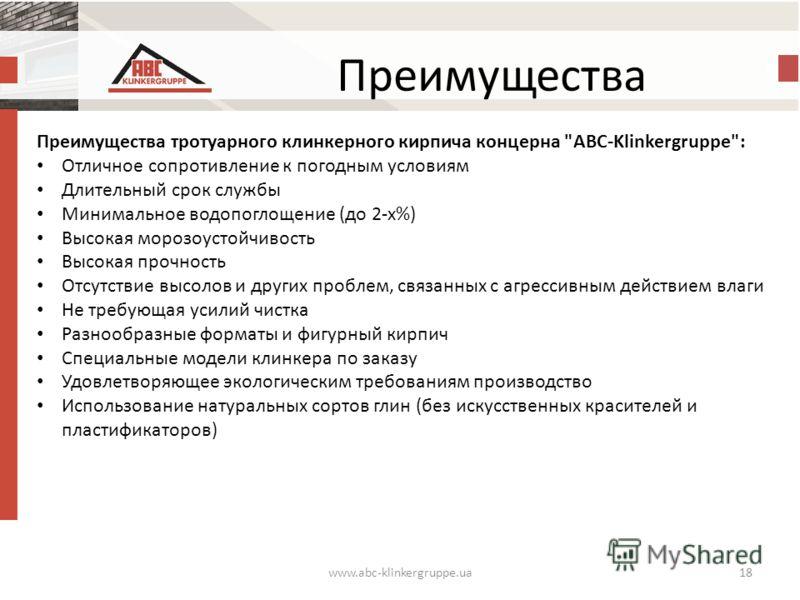 Преимущества www.abc-klinkergruppe.ua18 Преимущества тротуарного клинкерного кирпича концерна