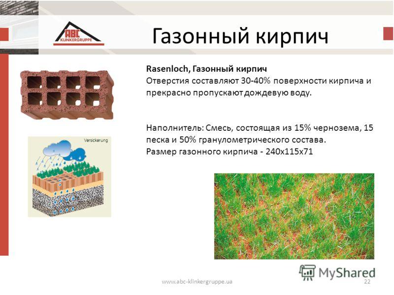 www.abc-klinkergruppe.ua22 Газонный кирпич Rasenloch, Газонный кирпич Отверстия составляют 30-40% поверхности кирпича и прекрасно пропускают дождевую воду. Наполнитель: Смесь, состоящая из 15% чернозема, 15 песка и 50% гранулометрического состава. Ра