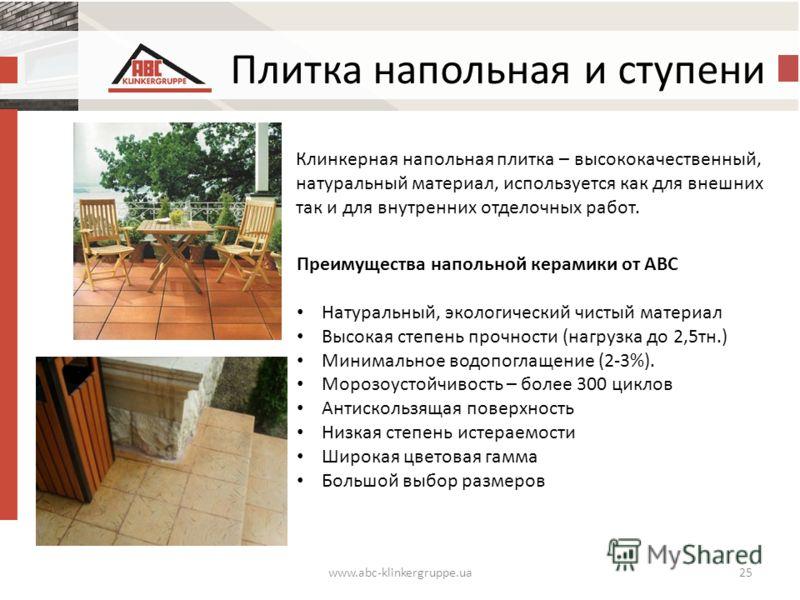Плитка напольная и ступени www.abc-klinkergruppe.ua25 Клинкерная напольная плитка – высококачественный, натуральный материал, используется как для внешних так и для внутренних отделочных работ. Преимущества напольной керамики от АВС Натуральный, экол