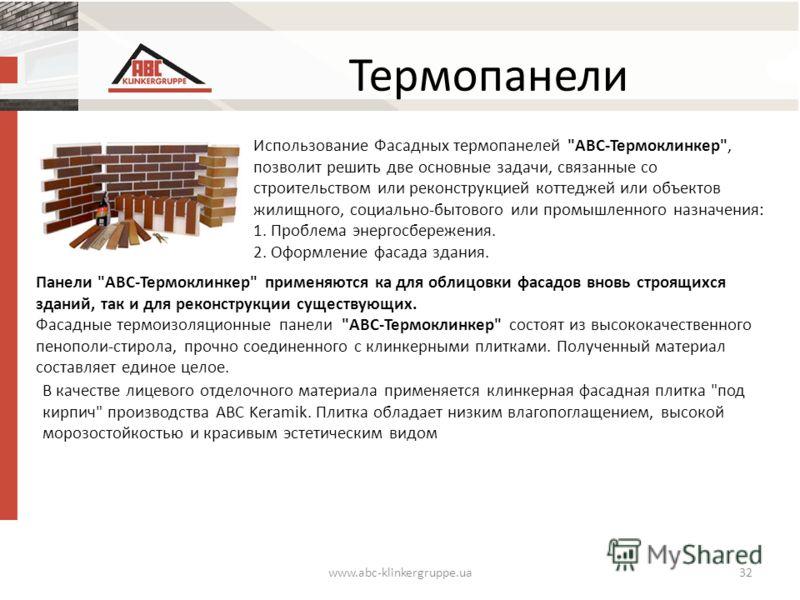 www.abc-klinkergruppe.ua32 Термопанели Использование Фасадных термопанелей