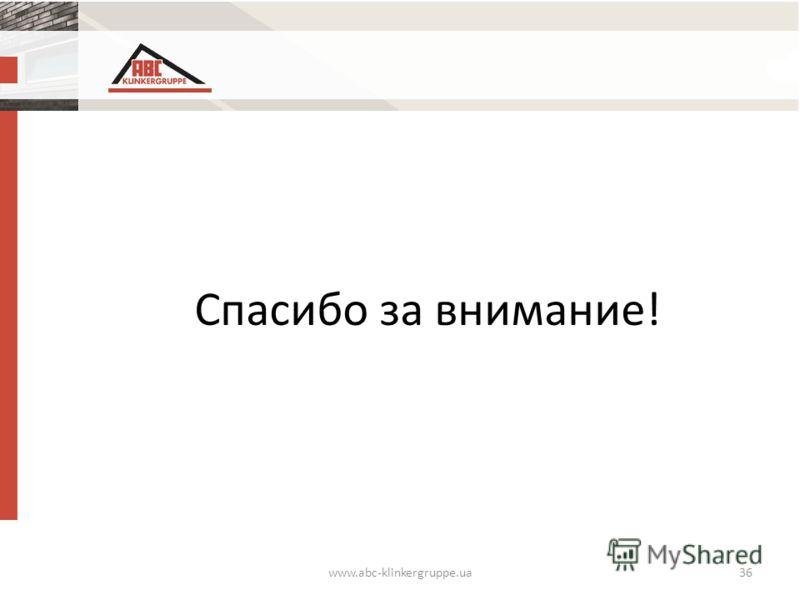 www.abc-klinkergruppe.ua36 Спасибо за внимание!