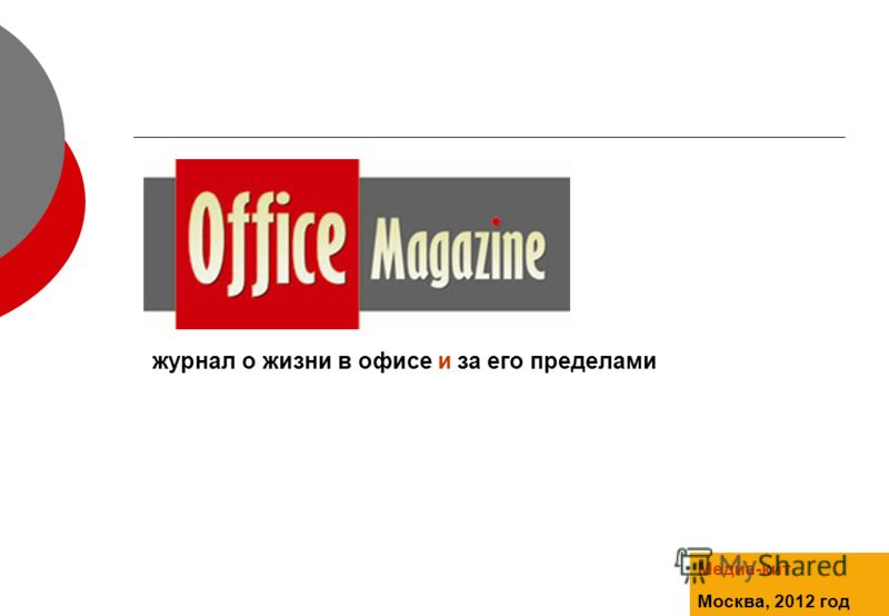 журнал о жизни в офисе и за его пределами Медиа-кит Москва, 2012 год