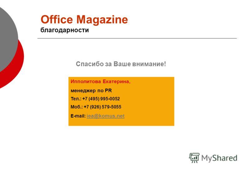 Office Magazine благодарности Спасибо за Ваше внимание! Ипполитова Екатерина, менеджер по PR Тел.: +7 (495) 995-0052 Моб.: +7 (926) 579-5055 E-mail: iea@komus.net iea@komus.net