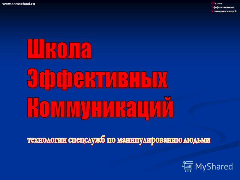 Школа Эффективных Коммуникаций www.comschool.ru