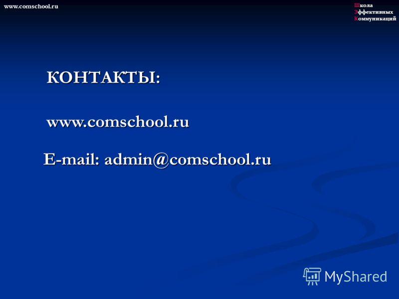 КОНТАКТЫ: E-mail: admin@comschool.ru www.comschool.ru Школа Эффективных Коммуникаций www.comschool.ru