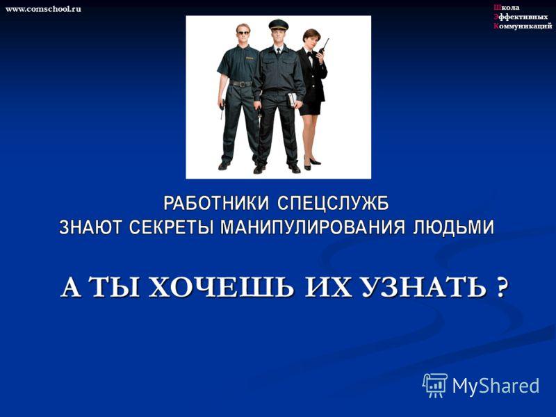 А ТЫ ХОЧЕШЬ ИХ УЗНАТЬ ? Школа Эффективных Коммуникаций www.comschool.ru