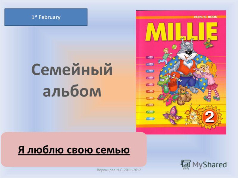 Семейный альбом 1 st February Воронцова Н.С. 2011-2012 Я люблю свою семью