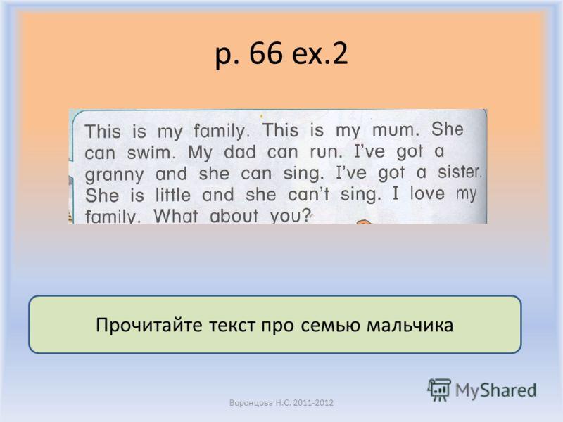 p. 66 ex.2 Воронцова Н.С. 2011-2012 Прочитайте текст про семью мальчика