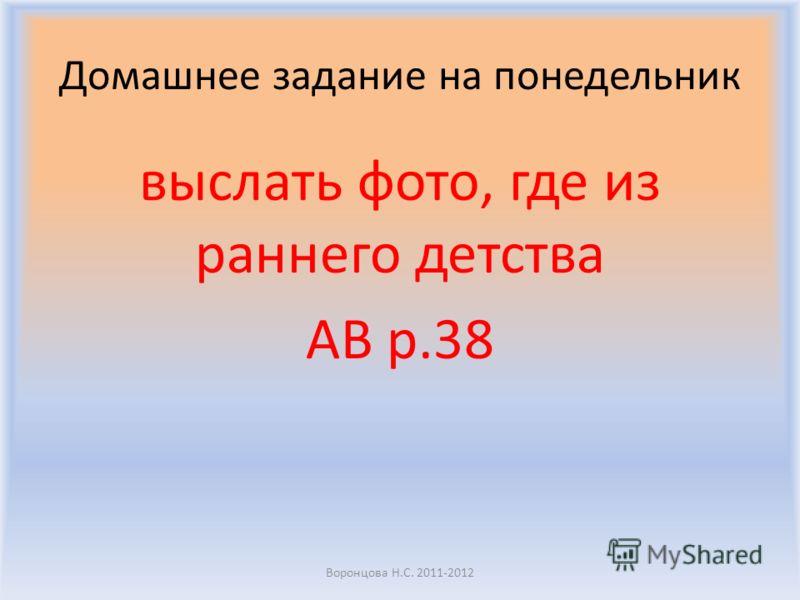 Домашнее задание на понедельник выслать фото, где из раннего детства AB p.38 Воронцова Н.С. 2011-2012