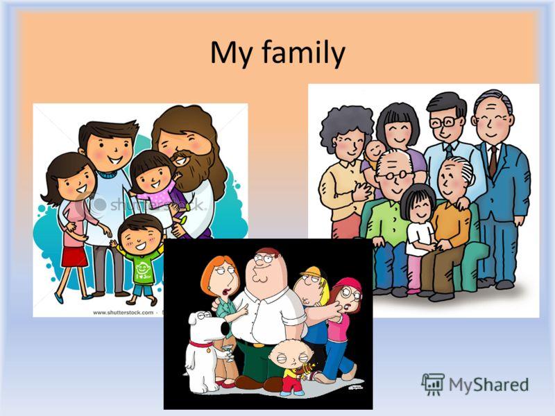 My family Воронцова Н.С. 2011-2012