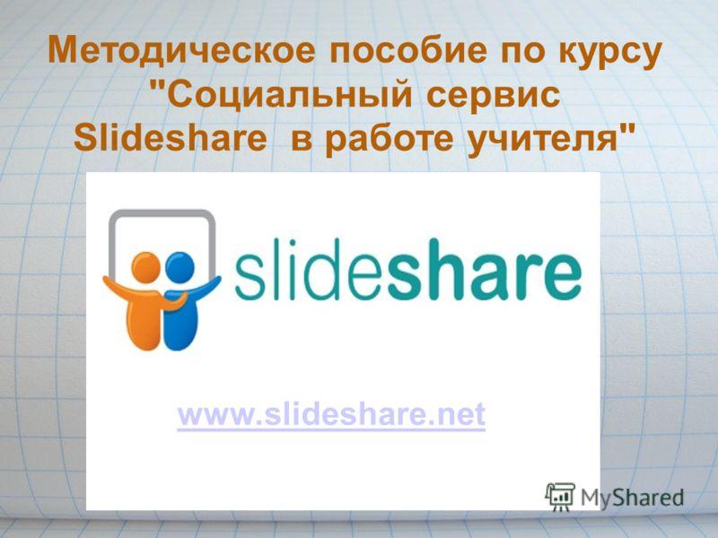 www.slideshare.net Методическое пособие по курсу Социальный сервис Slideshare в работе учителя