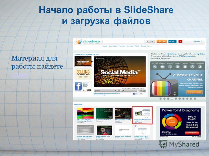 Начало работы в SlideShare и загрузка файлов Материал для работы найдете здесь