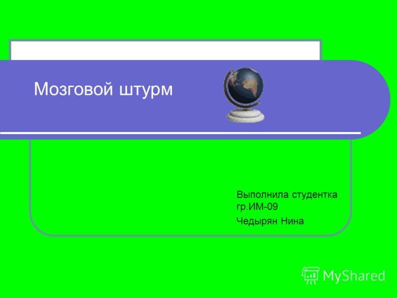 Мозговой штурм Выполнила студентка гр.ИМ-09 Чедырян Нина