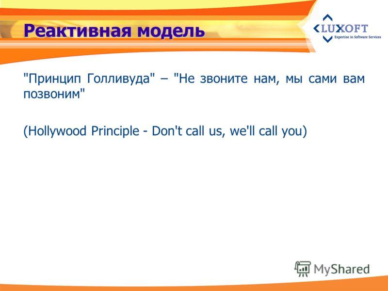 Реактивная модель Принцип Голливуда – Не звоните нам, мы сами вам позвоним (Hollywood Principle - Don't call us, we'll call you)