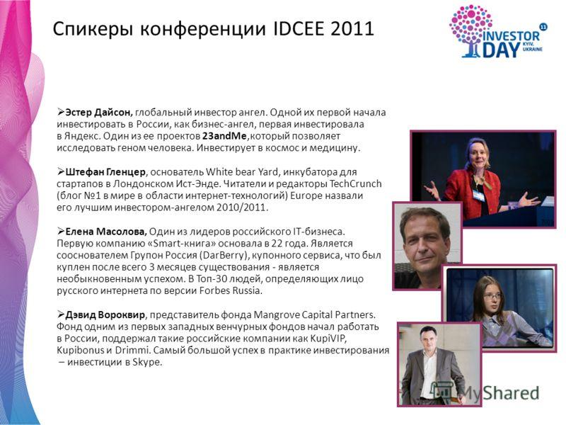 Спикеры конференции IDCEE 2011 Эстер Дайсон, глобальный инвестор ангел. Одной их первой начала инвестировать в России, как бизнес-ангел, первая инвестировала в Яндекс. Один из ее проектов 23andMe,который позволяет исследовать геном человека. Инвестир