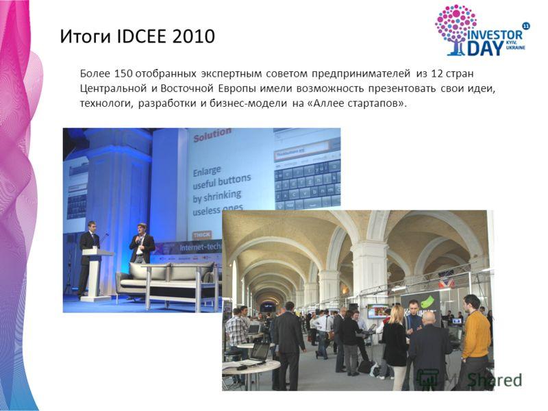Итоги IDCEE 2010 Более 150 отобранных экспертным советом предпринимателей из 12 стран Центральной и Восточной Европы имели возможность презентовать свои идеи, технологи, разработки и бизнес-модели на «Аллее стартапов».