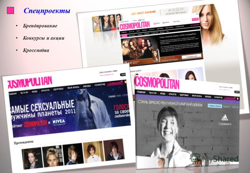 Спецпроекты Брендирование Конкурсы и акции Кроссмедиа