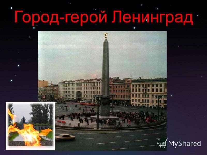 Город герой ленинград реферат 4776