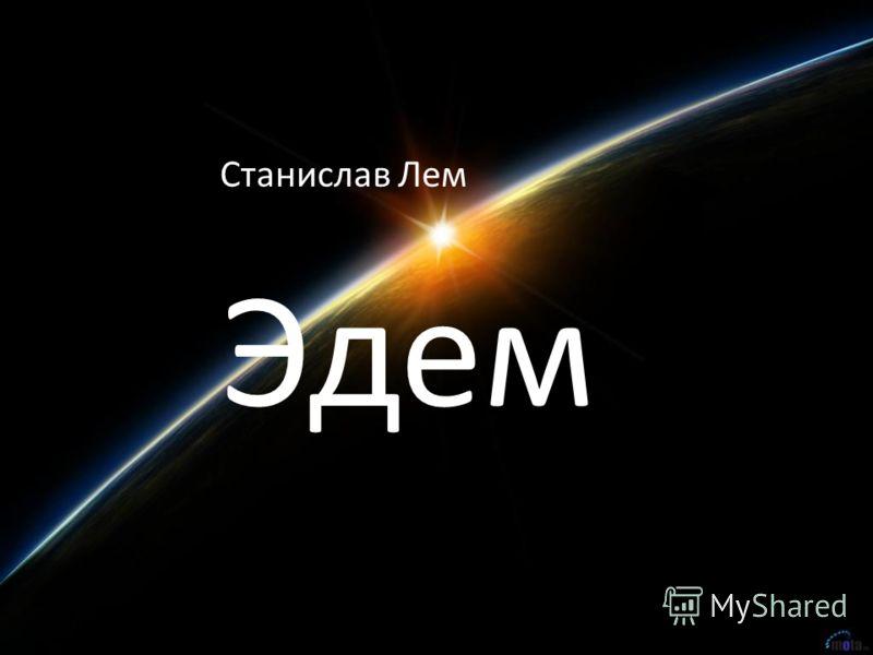 Станислав Лем Эдем