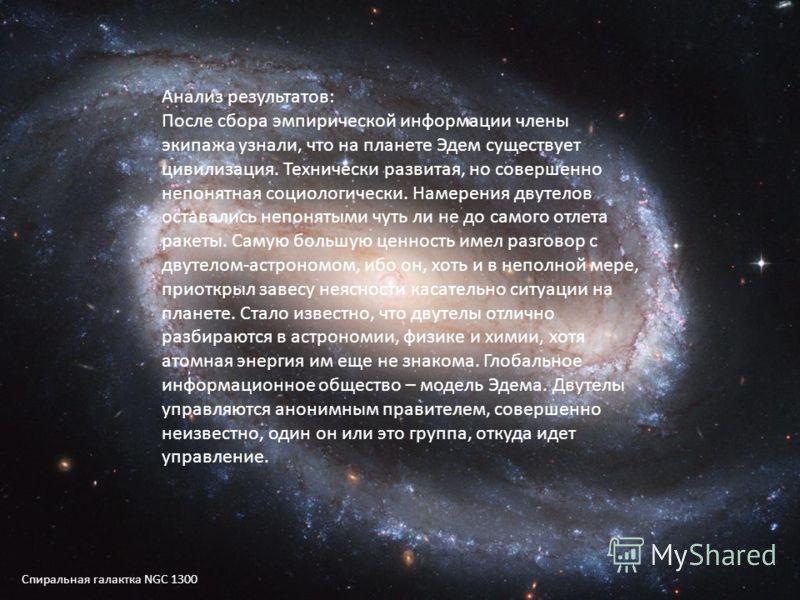 Анализ результатов: После сбора эмпирической информации члены экипажа узнали, что на планете Эдем существует цивилизация. Технически развитая, но совершенно непонятная социологически. Намерения двутелов оставались непонятыми чуть ли не до самого отле
