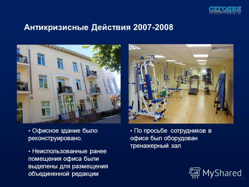 Офисное здание было реконструировано. Неиспользованные ранее помещения офиса были выделены для размещения объединенной редакции По просьбе сотрудников в офисе был оборудован тренажерный зал Антикризисные Действия 2007-2008 35