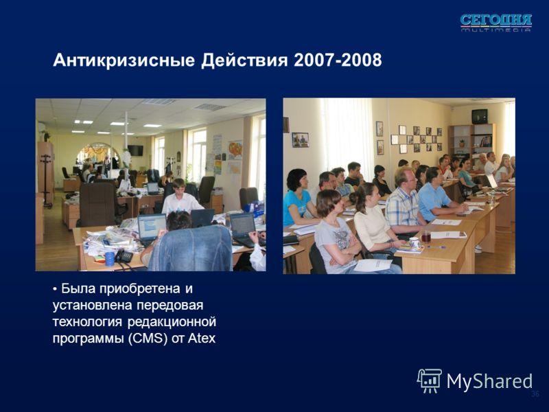 Была приобретена и установлена передовая технология редакционной программы (CMS) от Atex Антикризисные Действия 2007-2008 36