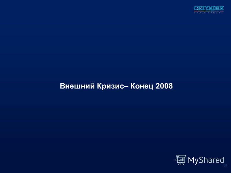 Внешний Кризис– Конец 2008 38