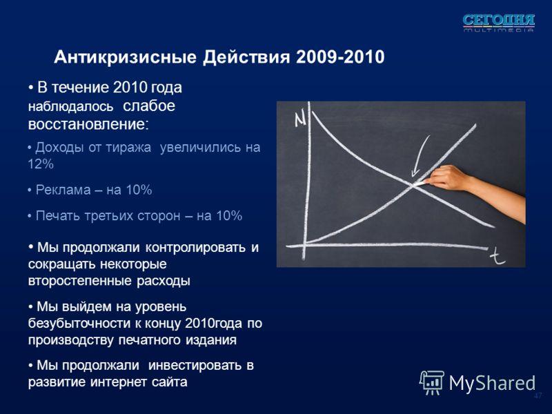 Антикризисные Действия 2009-2010 Доходы от тиража увеличились на 12% Реклама – на 10% Печать третьих сторон – на 10% Мы продолжали контролировать и сокращать некоторые второстепенные расходы Мы выйдем на уровень безубыточности к концу 2010 года по пр