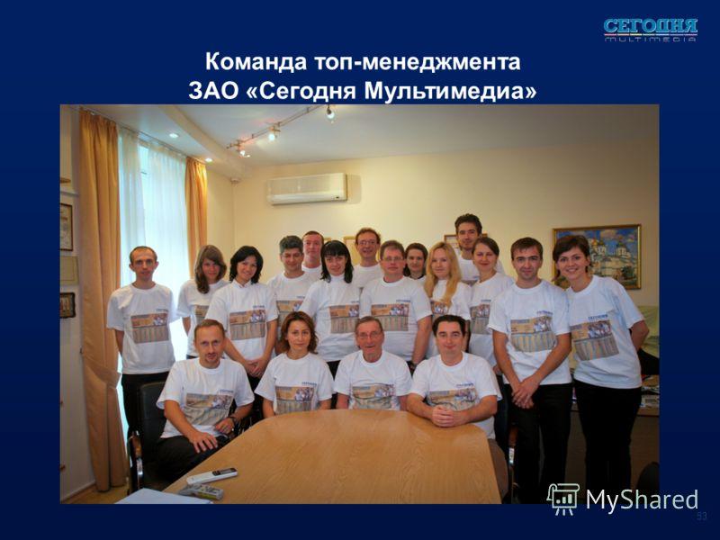 Команда топ-менеджмента ЗАО «Сегодня Мультимедиа» 53