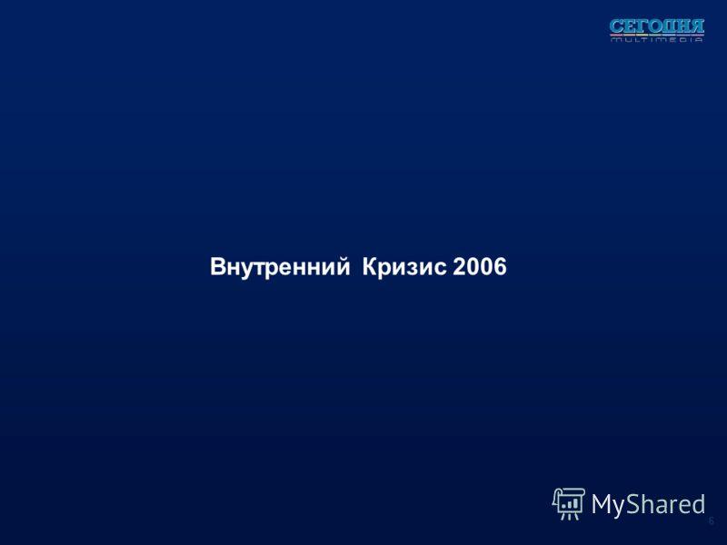Внутренний Кризис 2006 6