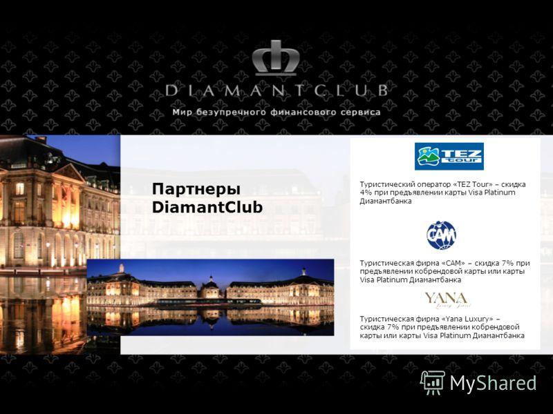 Партнеры DiamantClub Туристическая фирма «САМ» – скидка 7% при предъявлении ко брендовой карты или карты Visa Platinum Диамантбанка Туристическая фирма «Yana Luxury» – скидка 7% при предъявлении ко брендовой карты или карты Visa Platinum Диамантбанка