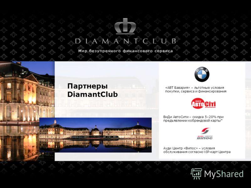 Партнеры DiamantClub Ви Ди Авто Сити – скидка 5–20% при предъявлении ко брендовой карты* Ауди Центр «Випос» – условия обслуживания согласно VIP-карт Центра «АВТ Бавария» – льготные условия покупки, сервиса и финансирования