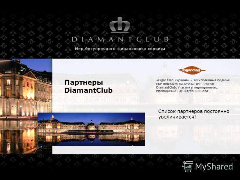 Партнеры DiamantClub «Cigar Clan Украина» – эксклюзивные подарки при подписке на журнал для членов DiamantClub. Участия в мероприятиях, проводимые ТОП-клубами Киева Список партнеров постоянно увеличивается!