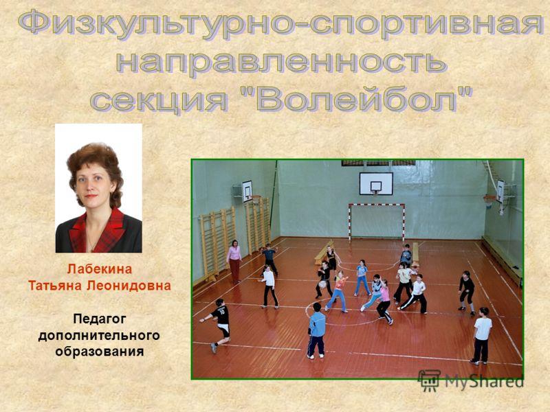 Лабекина Татьяна Леонидовна Педагог дополнительного образования