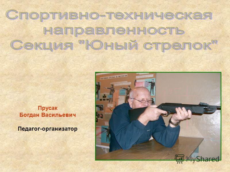 Прусак Богдан Васильевич Педагог-организатор