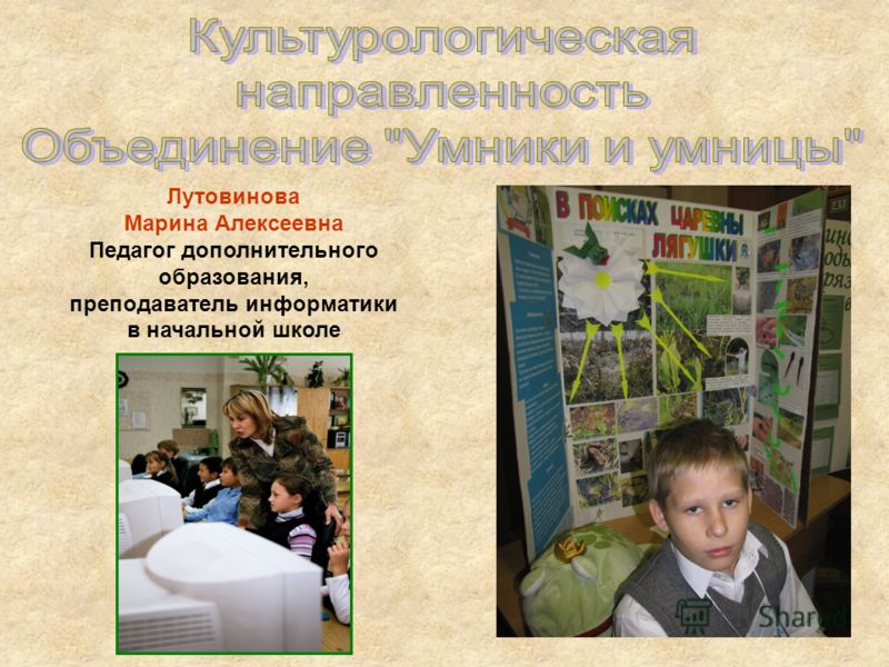 Лутовинова Марина Алексеевна Педагог дополнительного образования, преподаватель информатики в начальной школе