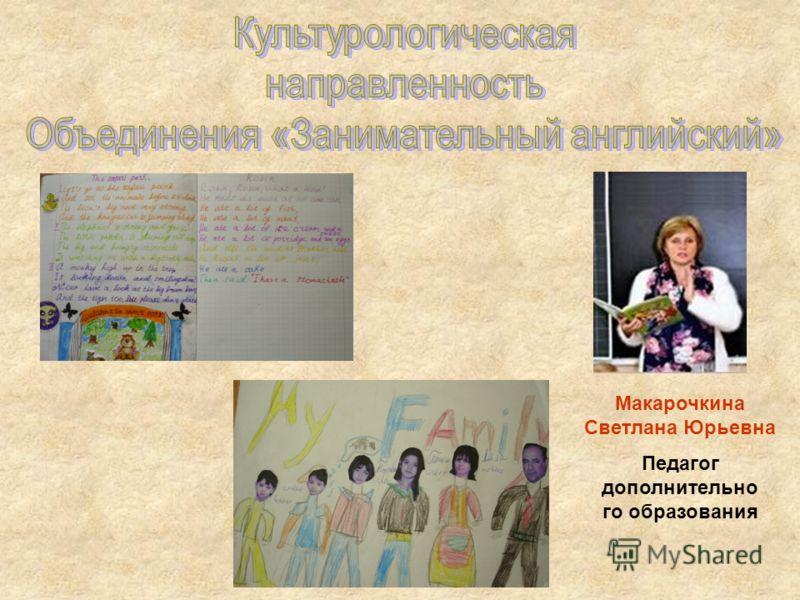 Педагог дополнительно го образования Макарочкина Светлана Юрьевна