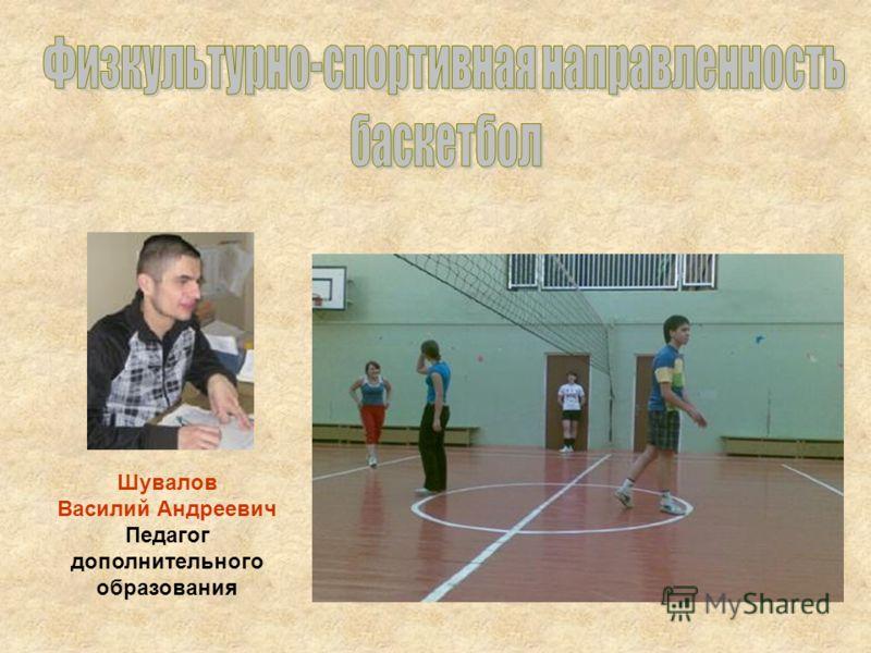 Шувалов Василий Андреевич Педагог дополнительного образования