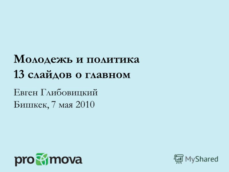 Молодежь и политика 13 слайдов о главном Евген Глибовицкий Бишкек, 7 мая 2010