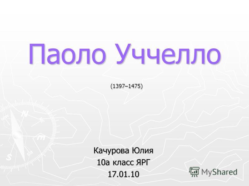 Паоло Уччелло (1397–1475) Качурова Юлия 10 а класс ЯРГ 17.01.10