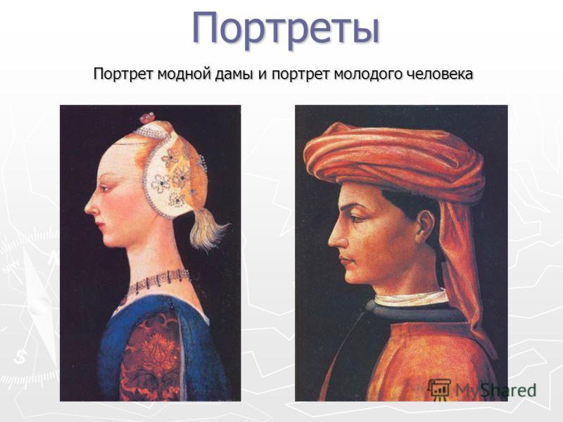 Портреты Портрет модной дамы и портрет молодого человека