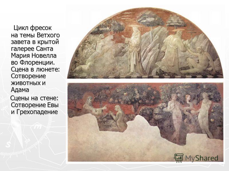 Цикл фресок на темы Ветхого завета в крытой галерее Санта Мария Новелла во Флоренции. Сцена в люнете: Сотворение животных и Адама Цикл фресок на темы Ветхого завета в крытой галерее Санта Мария Новелла во Флоренции. Сцена в люнете: Сотворение животны